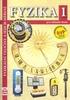 Fyzika 1 pro základní školy, Fyzikální veličiny a jejich měření