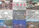Světové výstavy EXPO, ČSSR a ČR na světových výstavách po roce 1945