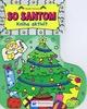 Veselé Vianoce so Santom - Kniha aktivít