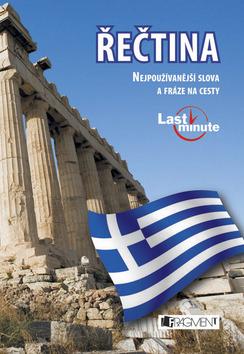 Řečtina last minute(Anthi Zerva)